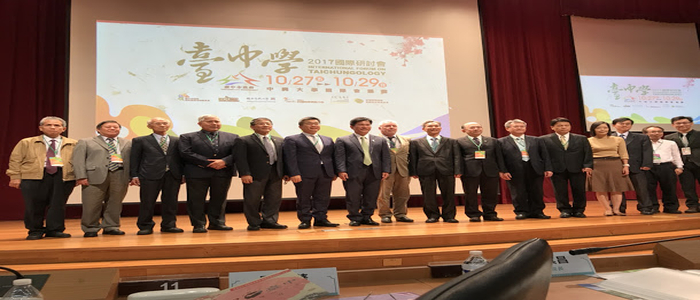 2017 International Forum on Taichungology – Taichung